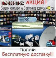 Продам спутниковые антенны,  тарелки, спутниковое оборудование купить